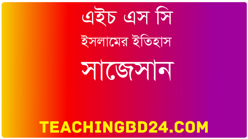 HSC Islamic History 2 Suggestion Question 2020-7 3