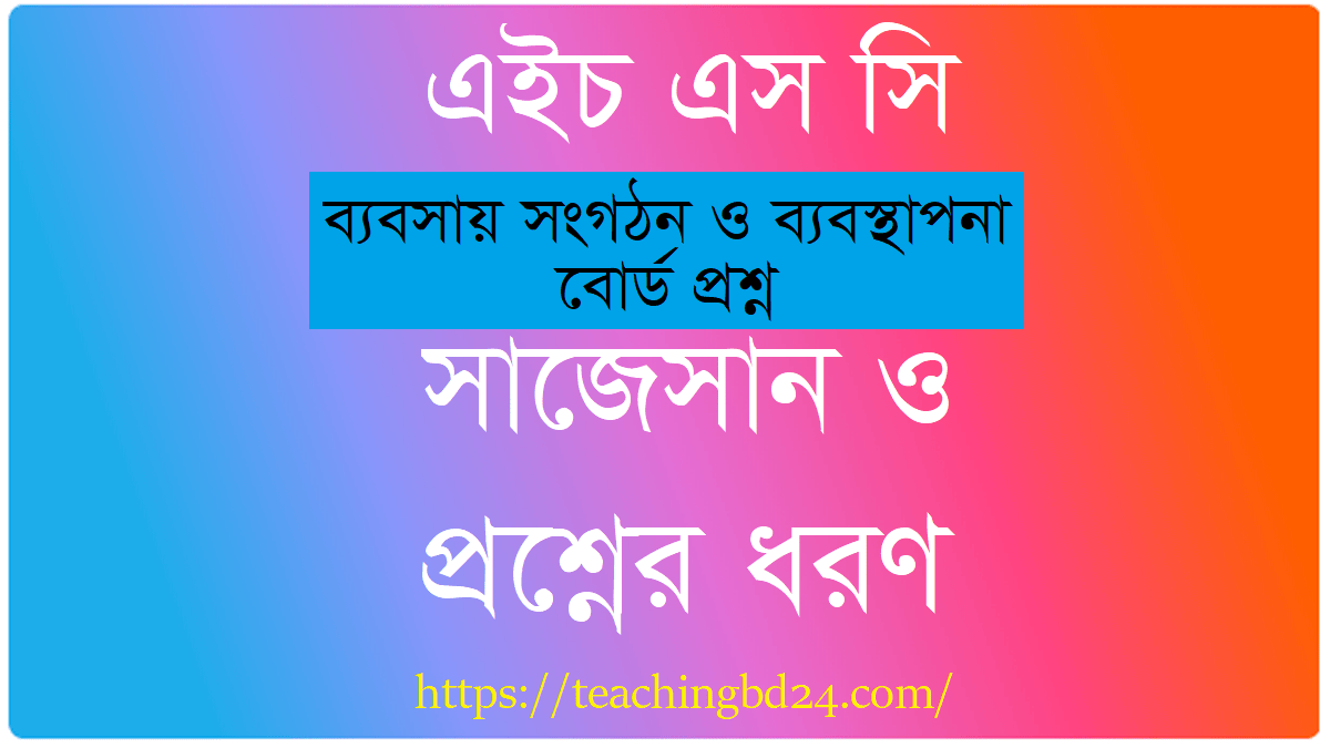 HSC All Board B Organization & Management 2nd Paper Board Question 2017