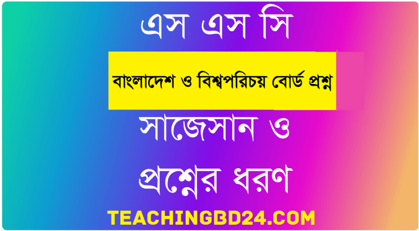 SSC Bangladesh O Bisshoporichoy Question 2017 Barishal Board