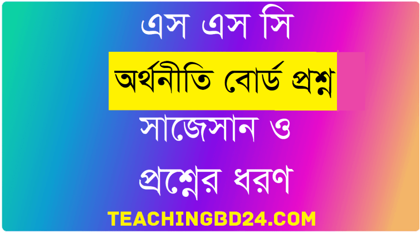 SSC Economics Question 2019 Dinajpur Board
