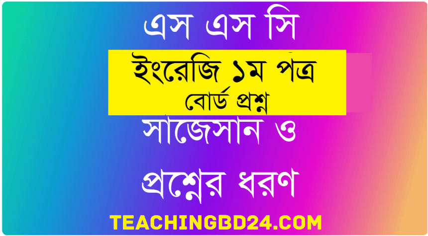 SSC English 1st Paper Question 2019 Chattogram Board