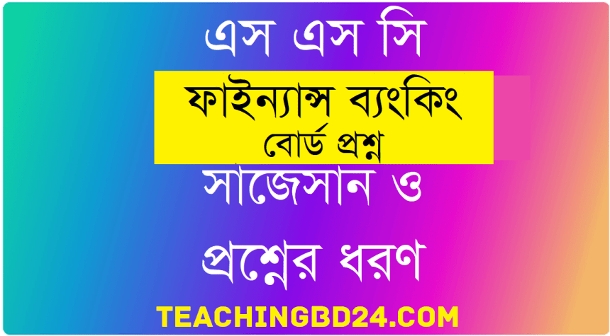 SSC Finance, Banking Question 2019 Jashore Board
