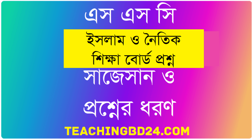 SSC Islam and moral Education Question 2016 All Board