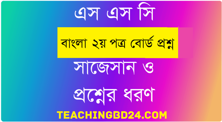 SSC Bangla 2nd Paper Question 2016 Comilla Board