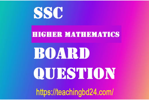 SSC EV Higher Mathematics Question 2017 Barishal Board 10