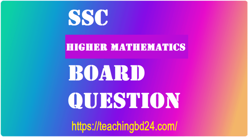 SSC EV Higher Mathematics Board Question All Board 2017