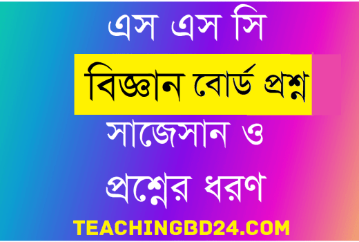 SSC Science Question 2017 Dinajpur Board 1