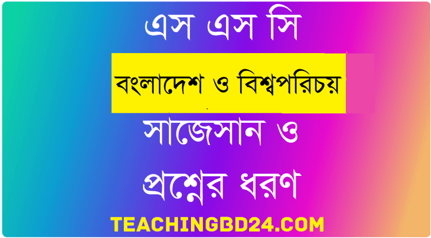 SSC Bangladesh and Global Studies Suggestion and Question Patterns 2020-1
