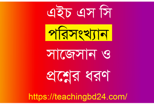 HSC Statistics 1st Paper Suggestion and Question Patterns 2020-5 1