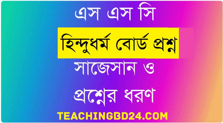 SSC Hindudhormo and moral Education Question 2017 All Board