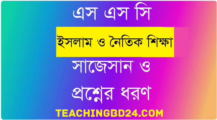 SSC Islam and moral Education Suggestion and Question Patterns 2020-6