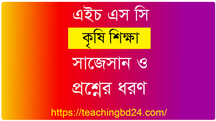 HSC Agricultural Studies 1st Paper Suggestion and Question Patterns 2020-4