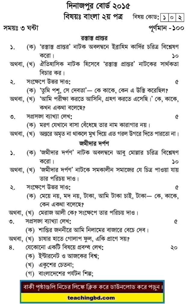Bangla 2nd Paper Question 2015 Dinajpur Board