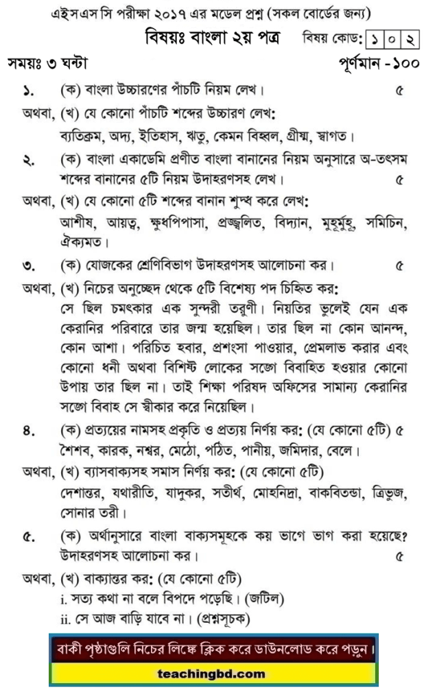 Bengali 2nd Paper Model Question of HSC Examination 2017-11