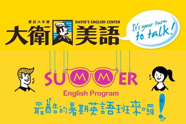 大衛美語士林校評價和上課心得 (David's English Center) - TeachMe