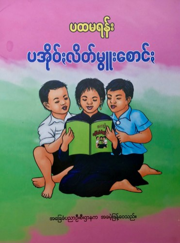 """Textbooks for the Teaching of """"Northern"""" Pa-O (Shan State) and """"Southern"""" Pa-O (primarily Mon State), produced by the local LCCs, with the support of the MoE and Mon State government, respectively."""