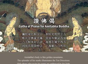 Gatha of Praise for Amitabha Buddha