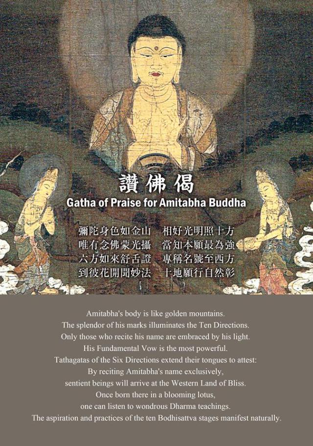 Gatha of Praise for Amitabha Buddha