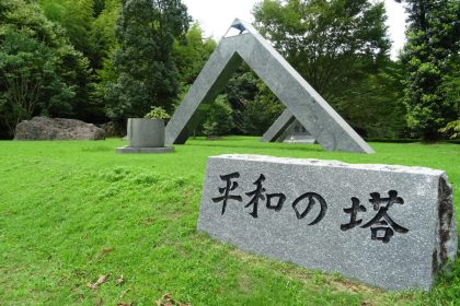 Monument For Peace