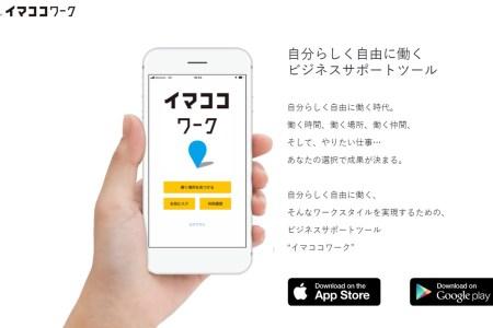 「貸し会議室」検索に便利な『ポータルサイト』と『アプリ』をご紹介!