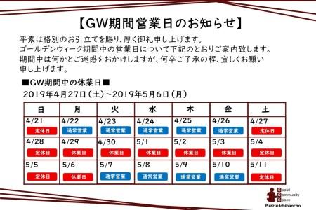 【GW期間中の営業日のご案内】4月27日(土)~5月6日(月)はお休みになります