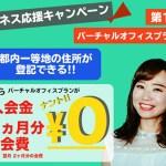 【入会金・2ヶ月分の会費が今なら無料‼︎】バーチャルオフィスプランの新キャンペーンが開始!!