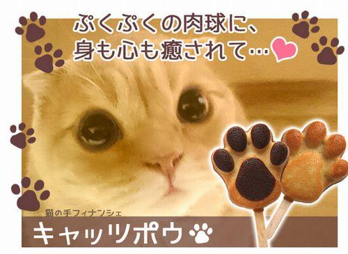 猫好きの方にはたまらない★『猫の手フィナンシェ キャッツポウ』