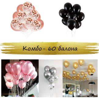 Комбо - 60 балона по избор