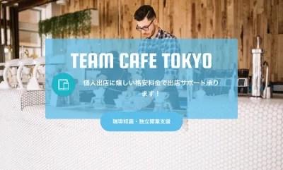 カフェ独立開業