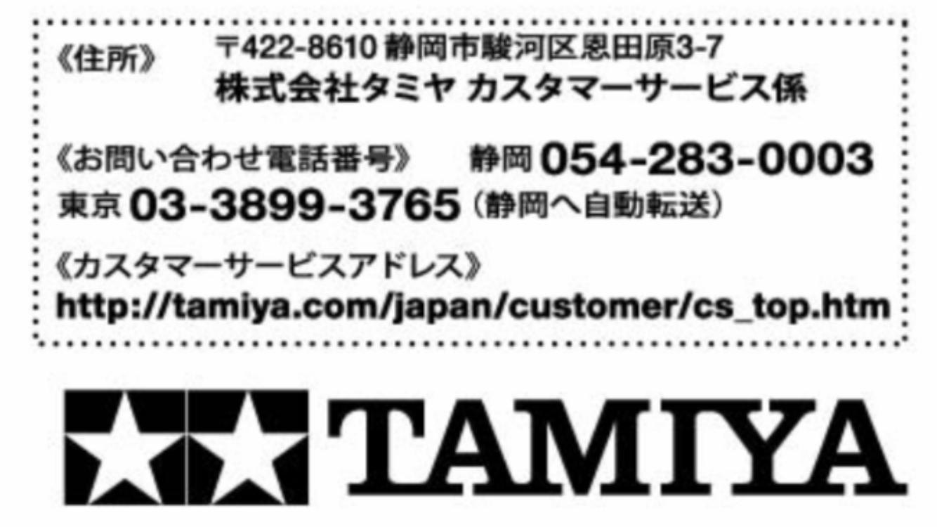タミヤカスタマーサービス
