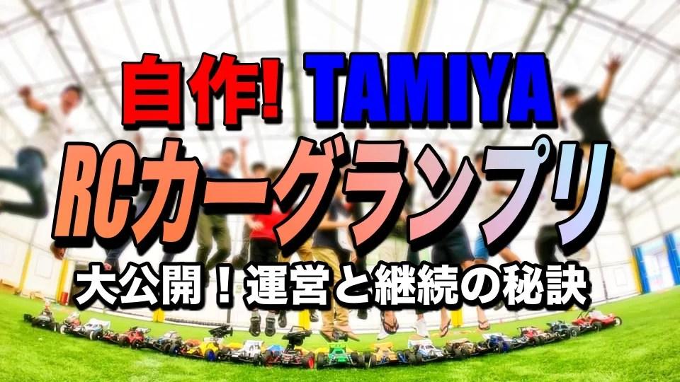 自作タミヤグランプリ