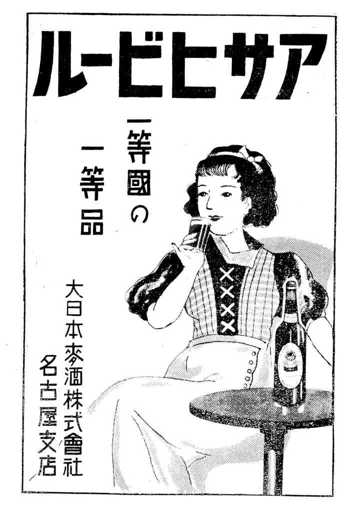 Asahi beer poster from 1937. The main text is read from right to left.