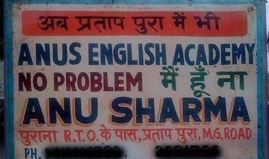 Is your English shitty? ~~ 27 Funny, Crazy Signs