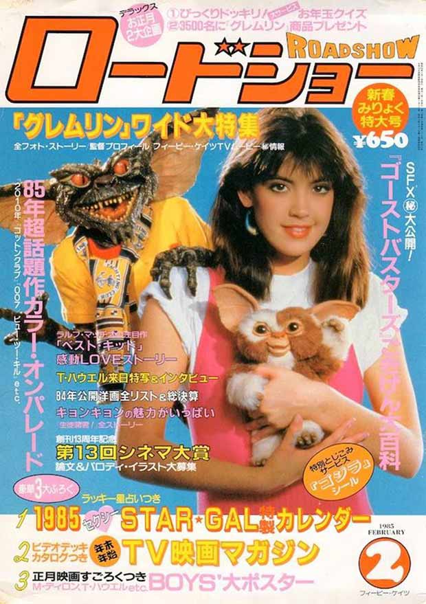 31 Best Memes and Funny Pics That'll Wet Your Eyeballs ~ vintage Japanese roadshow magazine cover gremlins Phoebe Cates, 1980s, 1984