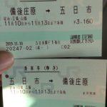 【学生は特に必見!】JRの割引サービスを上手く活用してお得に旅行しよう!part1