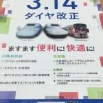 【JRダイヤ改正】 わずか1年半で復活したダイヤと列車