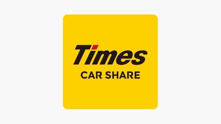 【保存版】タイムズカーシェアは給油△を狙え!