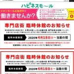 イオンモール広島府中専門店街は2020/4/18(土)から臨時休館へ