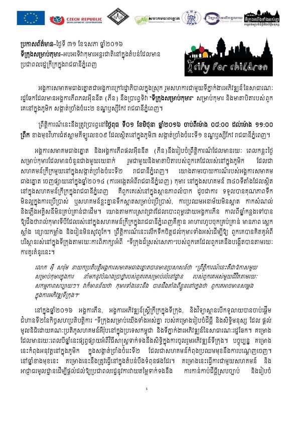 20160530_International Children's Day_Advisory-Khmer_Page_1