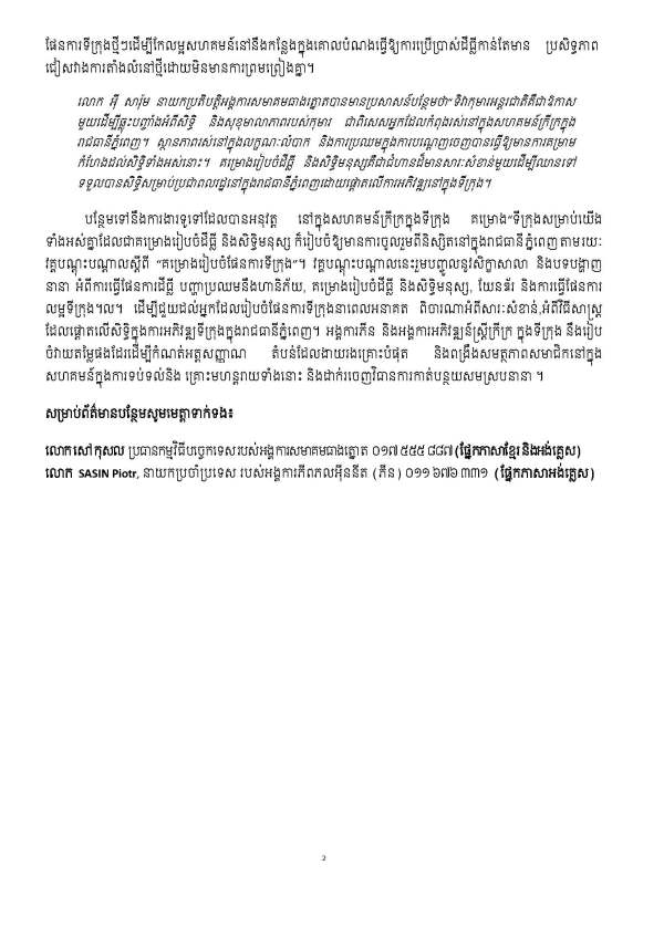 20160530_International Children's Day_Advisory-Khmer_Page_2