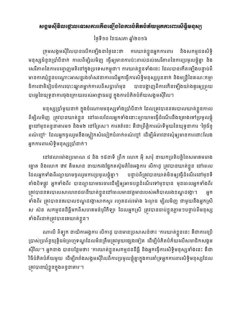 405kCivil_society_condemns_intimidation_KH_Page_1