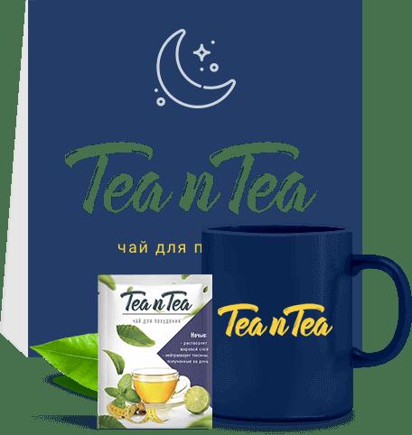 TEA n TEA (TNT) - эффективный легкий чай для похудения