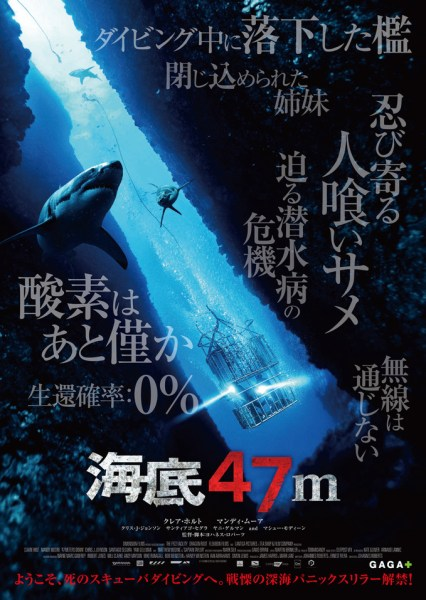 47 Meters Down Japanese Poster