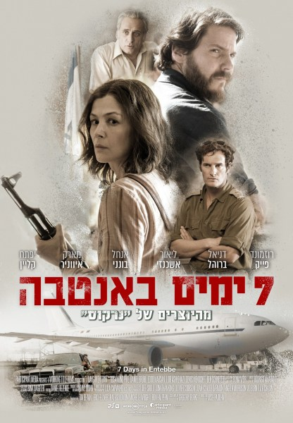 10299 7DAYS ENTEBBEE POSTER 4.indd