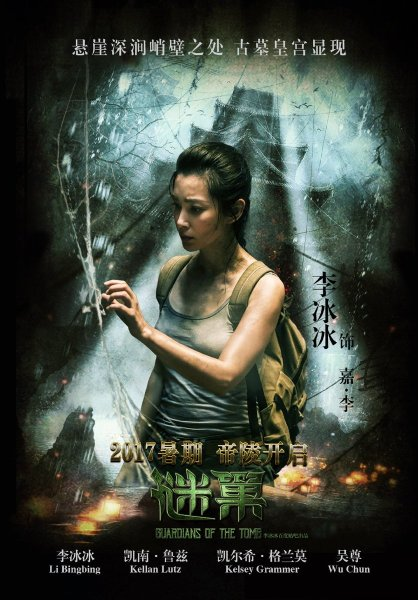 7 Guardians Of The Tomb New Chinese Poster