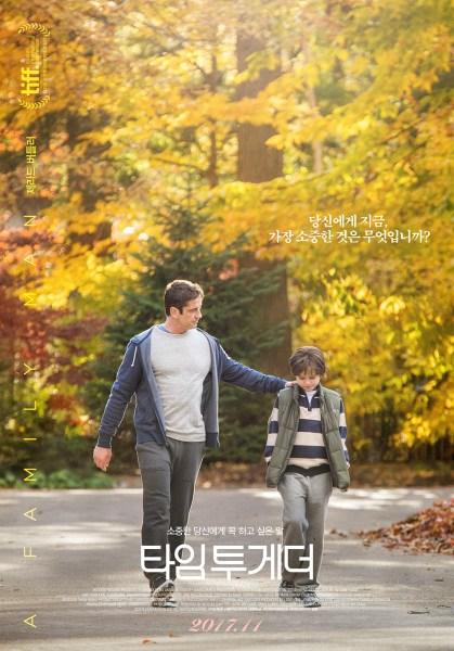 A Family Man South Korean Poster