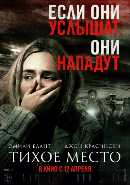 A Quiet Place Russian Poster