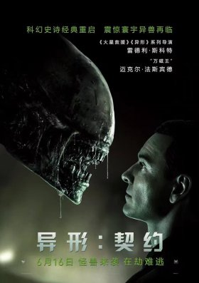 Alien Covenant - Face To Face
