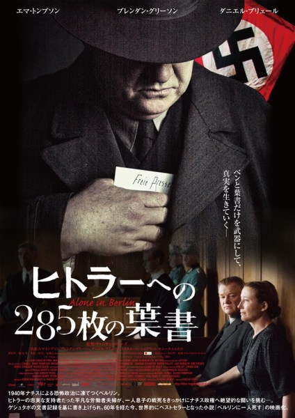 Alone In Berlin Movie Japanese Poster