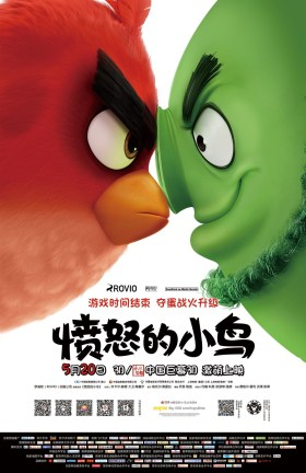 Angry Birds - Bird vs Pig - Asian Poster